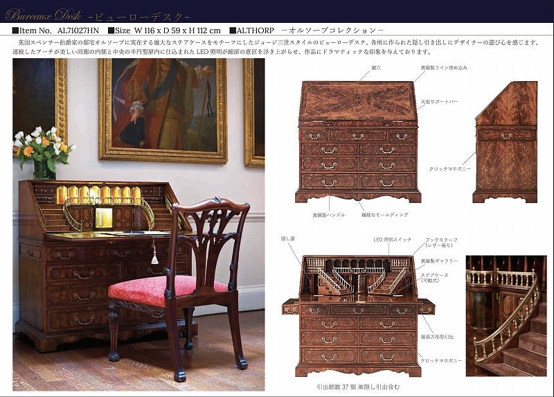 西村貿易 ハイエンドコレクションAL71027HN-2.jpg