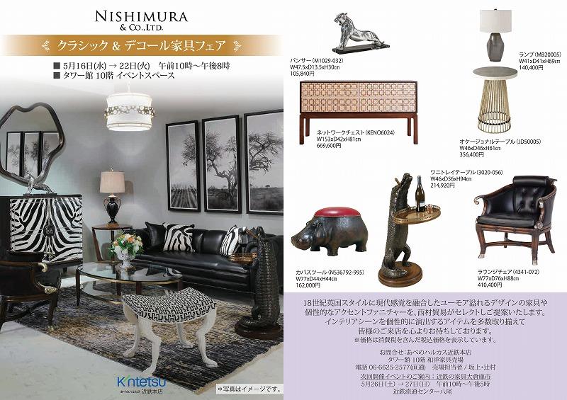 西村貿易【近鉄】A4クラシック&デコール家具フェア 最終版.jpg