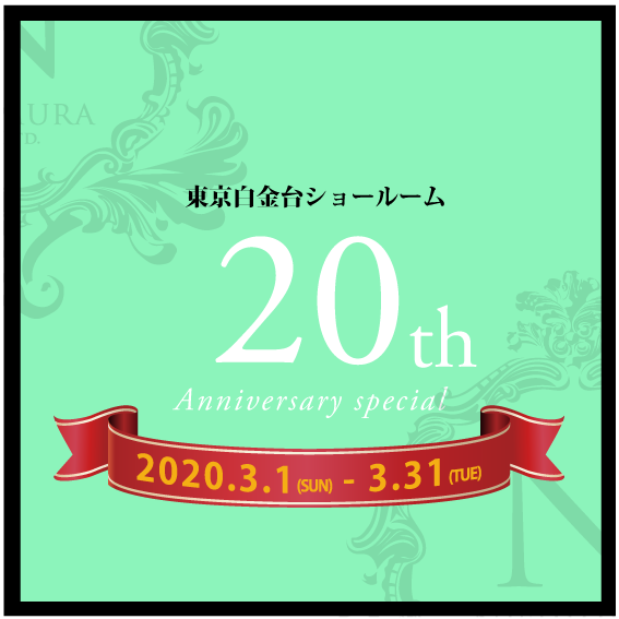 20周年限定企画マーク2.png