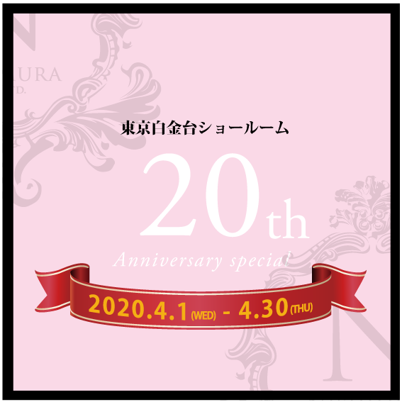 20周年限定企画マーク3.png
