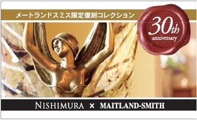 MAITLAND-SMITH メートランドスミス メディシンチェスト 【5026-011】