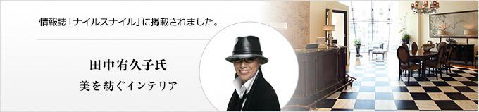 情報誌「ナイルスナイル」に掲載されました。 田中宥久子氏 美を紡ぐインテリア